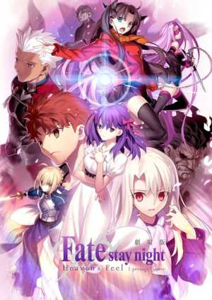 Fate/stay night Heaven's Feel, Presage Flower