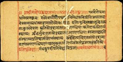 Yajur-Veda