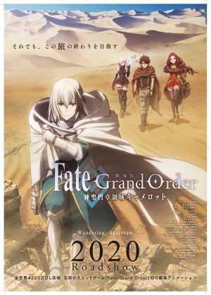 Fate/Grand Order Camelot : Wandering Agateram