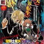 Saint Seiya : Meiôiden Dark Wing